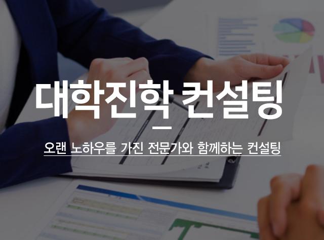 대학진학컨설팅